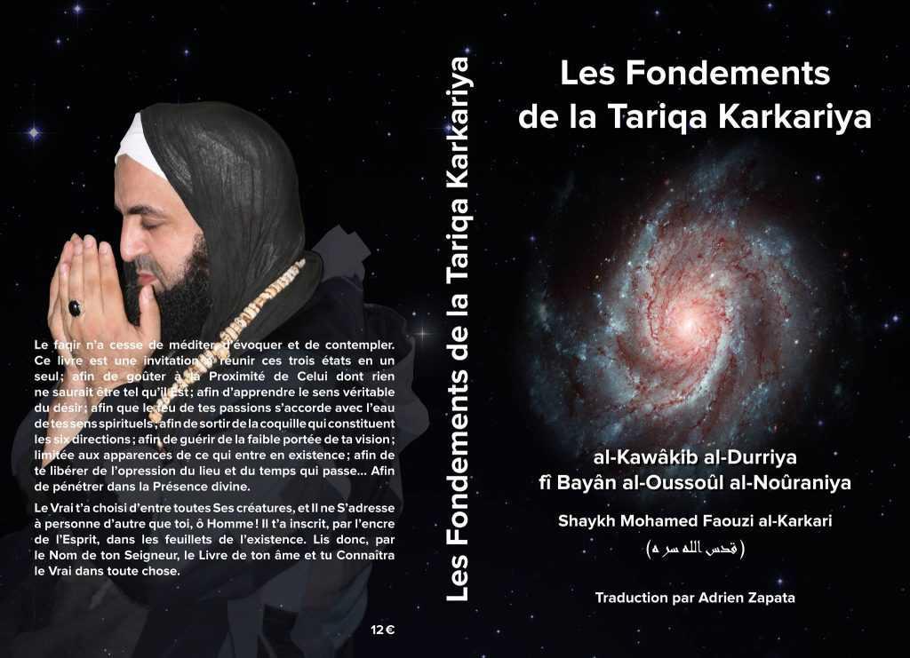 كتاب الكواكب الدرية في بيان الأصول النورانية