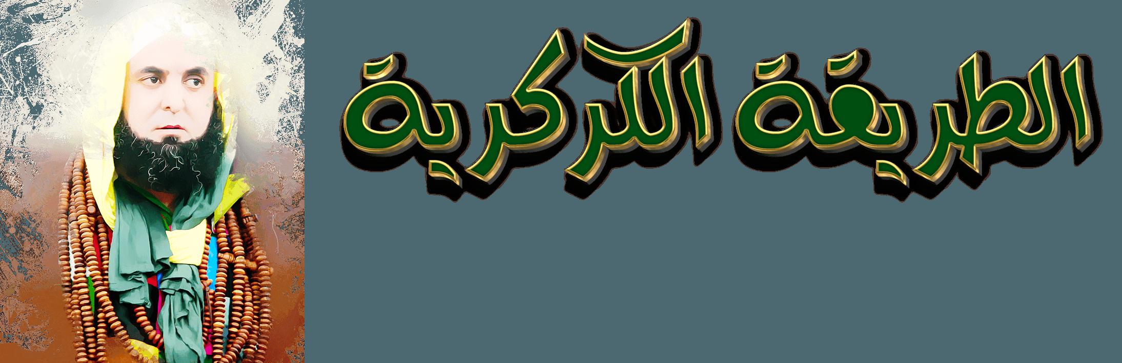 الشيخ محمد فوزي الكركري